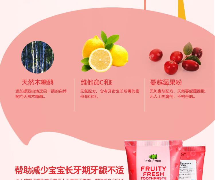 润之鑫母婴专营店_little tree/小树苗品牌产品评情图