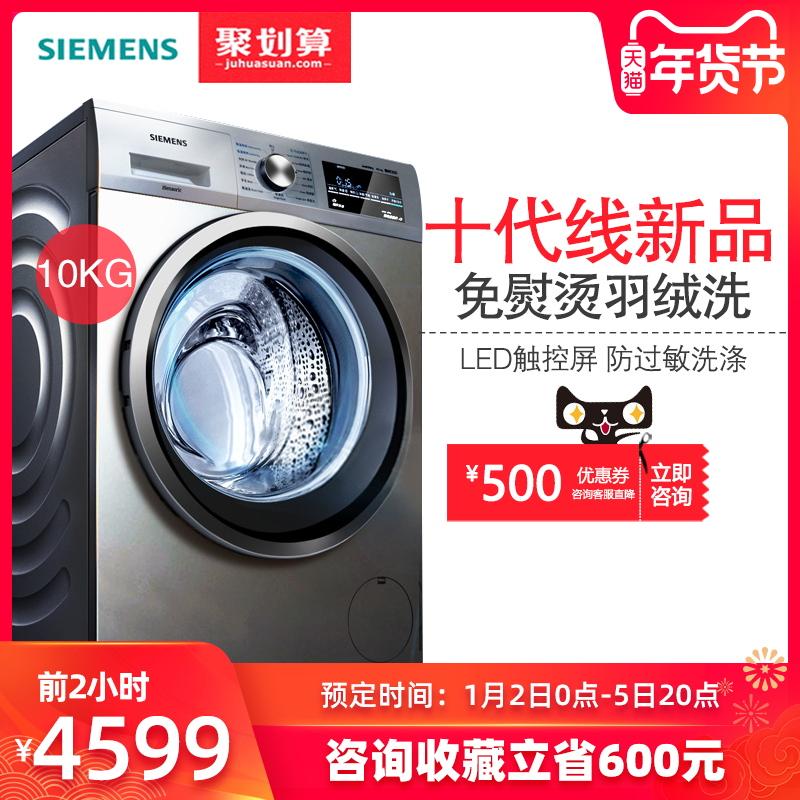 西门子官方旗舰WM14P2E82W全自动滚筒式10KG公斤家用静音大洗衣机 -