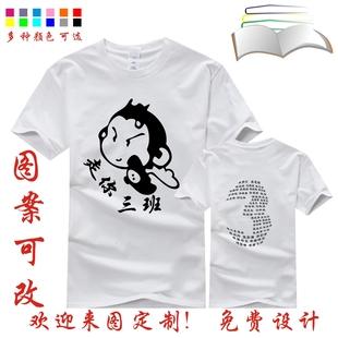 定制t恤纯棉空白活动广告衫团队diy班服来图印字工作文化衫logo