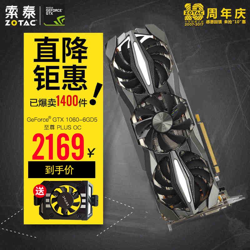 分期现货 索泰GTX1060-6G至尊Plus OC电脑独立游戏吃鸡显卡4风扇
