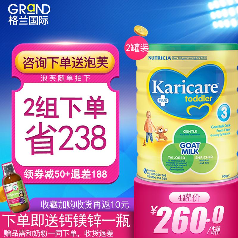 澳洲可瑞康羊奶粉3段新西兰进口儿童婴儿奶粉1-3岁*2罐组合装