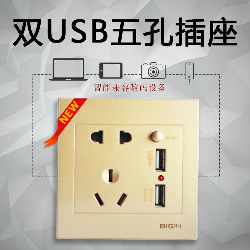 双usb五孔插座 开关插座USB五孔带usb插座面板墙壁 已经涨价