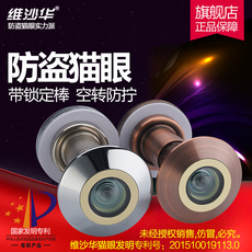 Дверной глазок Weishahua