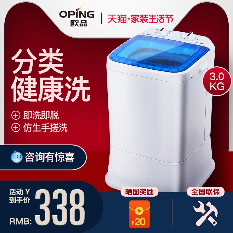 欧品3.0公斤全半自动迷你儿童小型婴儿家用单缸波轮洗衣机桶筒kg