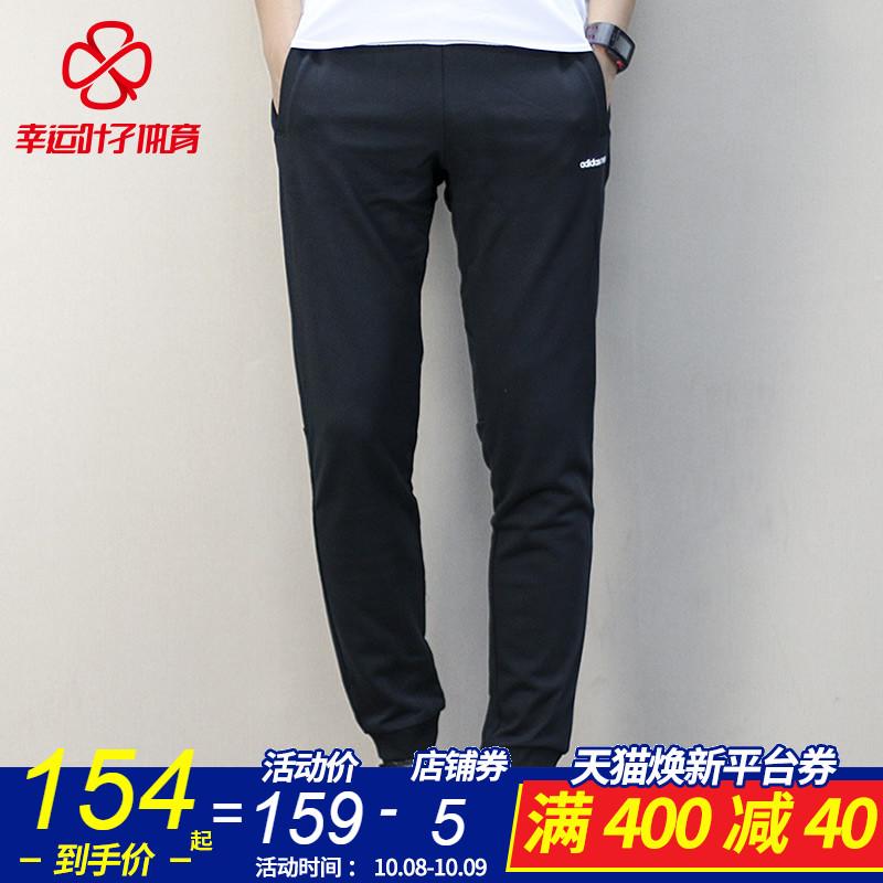 QC阿迪达斯男裤2017春新款休闲裤运动小脚裤透气收腿长裤BK6917