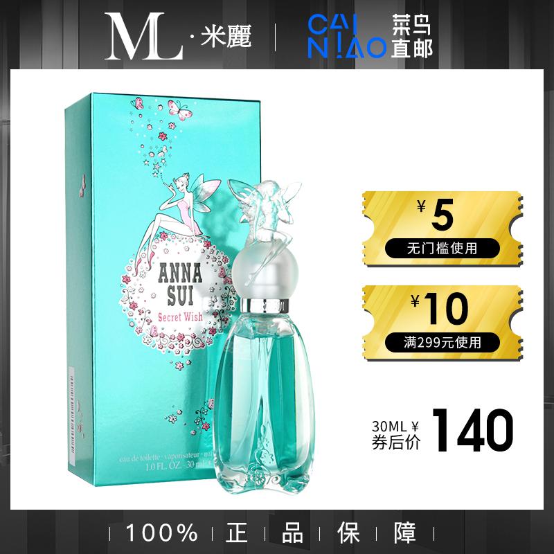 Anna Sui-安娜苏许愿精灵漫舞幸运精灵女士淡香水30-50-75ml梦幻