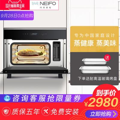 NEIFO-内芙 MS35BIX嵌入式电蒸箱家用智能蒸箱蒸汽炉镶嵌式电蒸炉