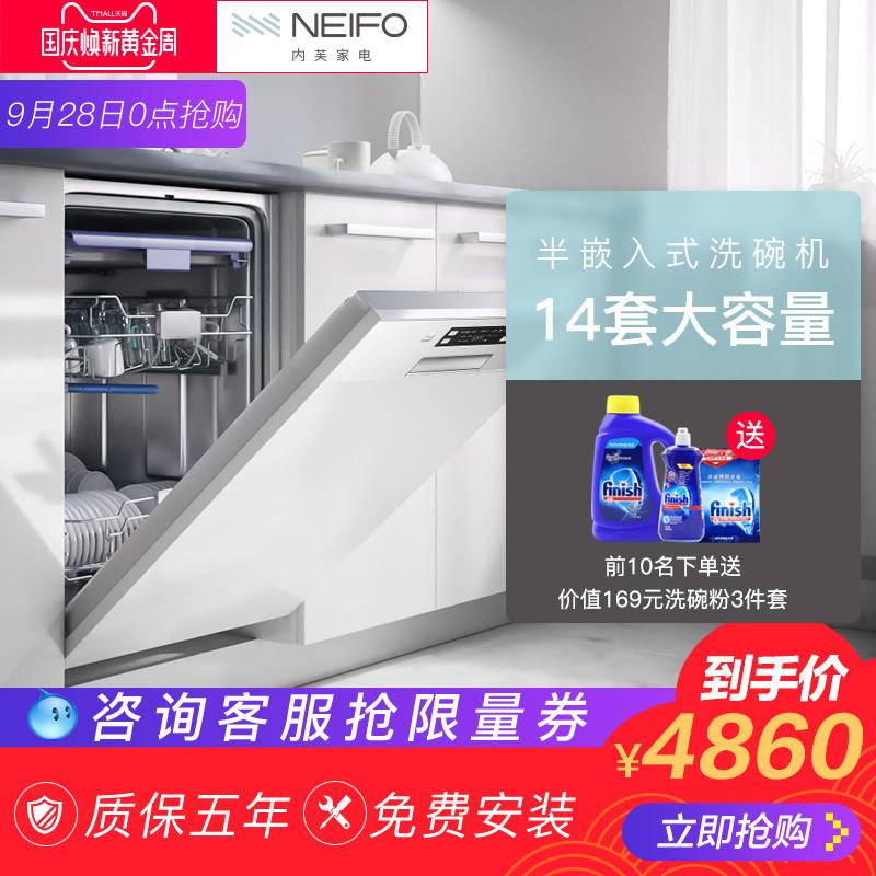 内芙(Neifo)DW14BI09K嵌入式洗碗机家用全自动消毒节能智能烘干