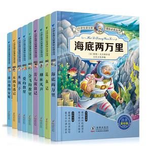 小学生课外阅读书籍注音正版儿童文学爱的教育
