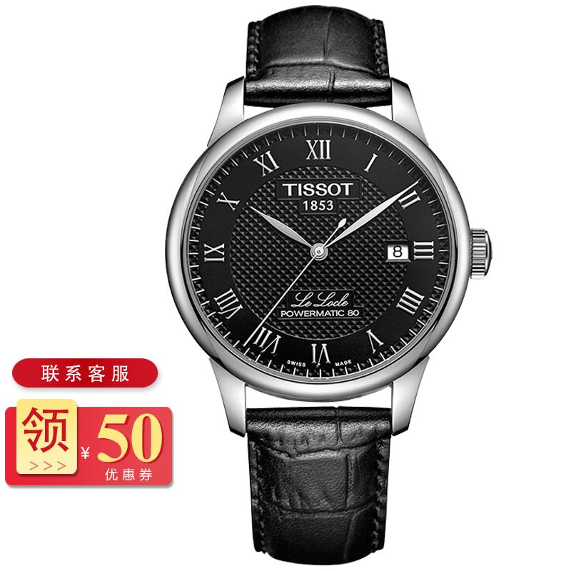 国际联保天梭Tissot力洛克机械男表男士手表T006.407.16.033.00