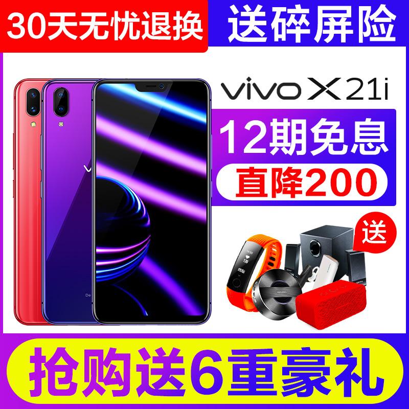 ~限量抢迷夜紫 vivo x21i手机 vivox21ivivox30手机官方旗艦店 vivox21ia x21vivo vivo×21i全新款正品
