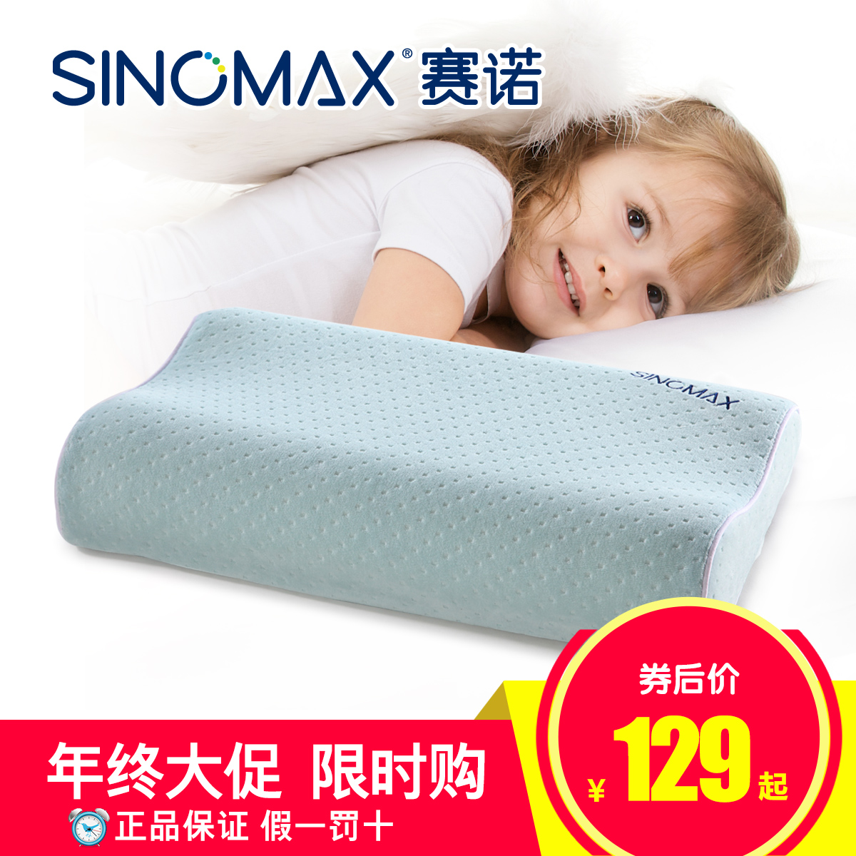 Детская подушка Sinomax app057, /057 3-6-10