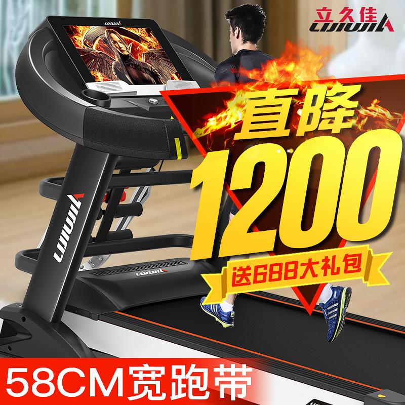 立久佳580家用跑步机健身房专用电动多功能折叠家用款超静音商用
