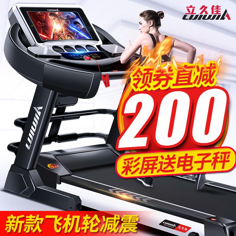 立久佳S600 跑步机家用款迷你多功能超静音电动小型折叠式减肥机