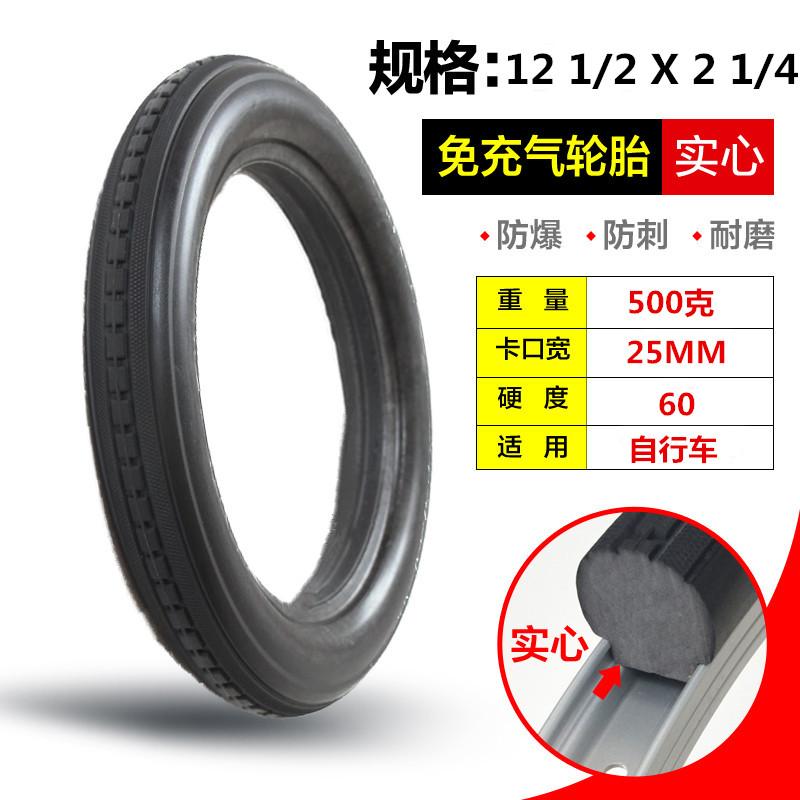 12寸自行车实心胎12 1-2X2 1-4折叠车轮胎12*2.125电动车内胎外胎