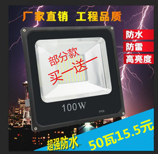 Светильник Led flood light LED 100w