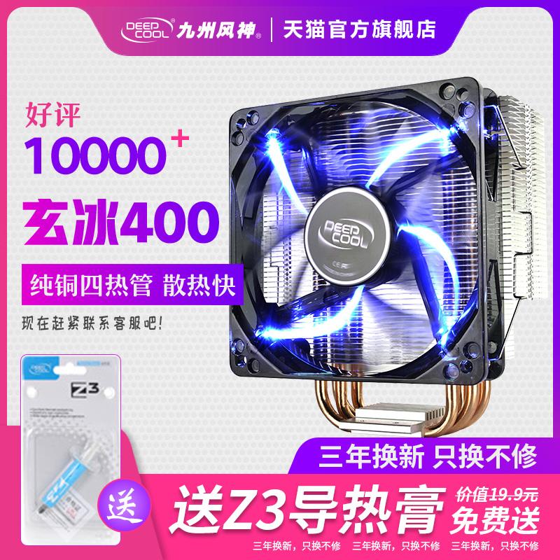 九州风神玄冰400 cpu散热器主机风扇铜管1155静音amd台式电脑AM4