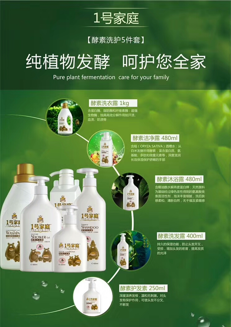 天然植物酵素洗发露沐浴露洗护五件套厂家批发