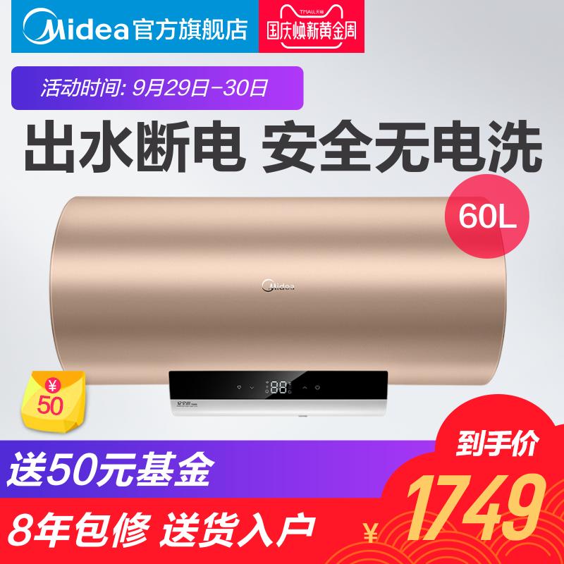 Midea-美的 F6030-K5(HE)储水式智能即速热电热水器60升l出水断电