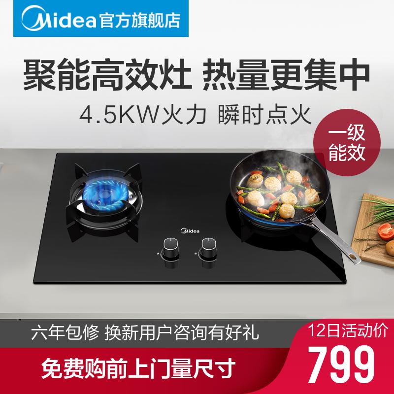 Midea/美的Q57燃气灶天然气灶煤气灶双灶家用台式嵌入式炉具灶具