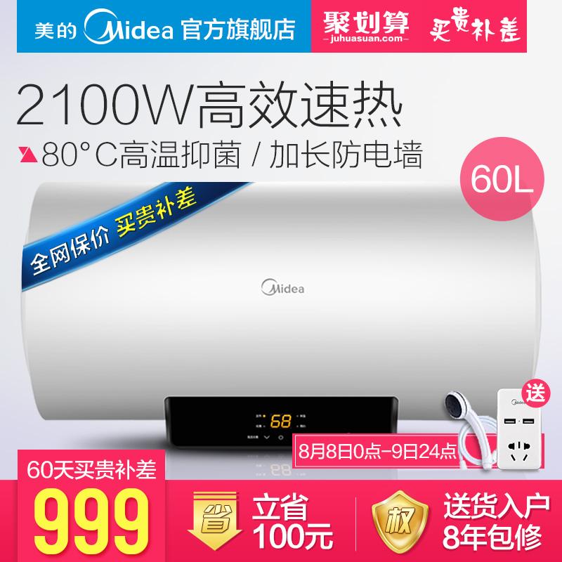 midea/美的热水器f6021x1(s)