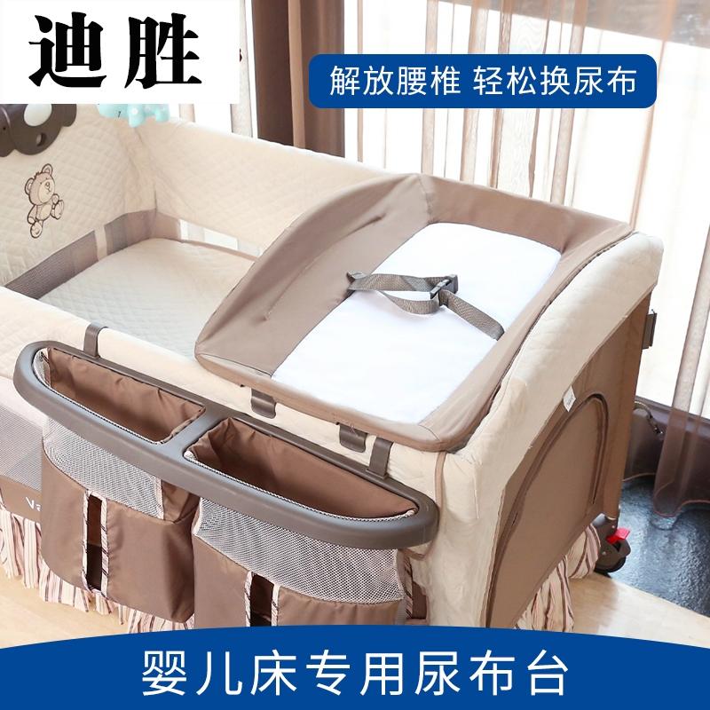 对接款婴儿床专用尿布台按摩护理台换衣换尿片台