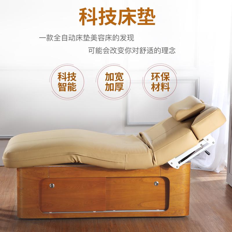 美藤高档美容床美容院高级床多功能加厚升降实木美体床