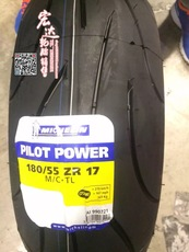 Шины для мотоциклов Michelin POWER 120-70-17