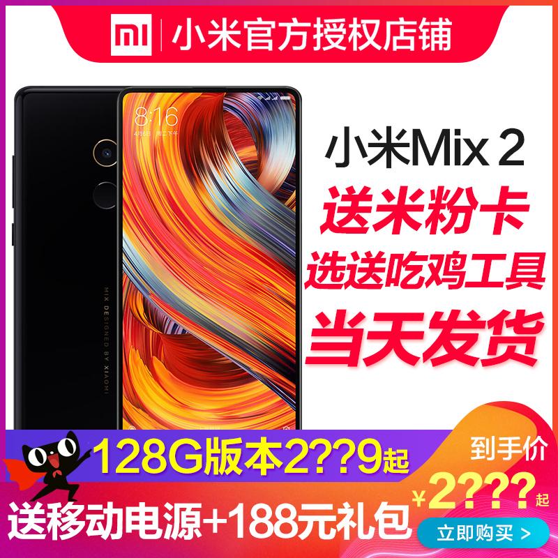 低至2119元起+送移动电源+米粉卡】Xiaomi-小米 小米mix 2全网通全面屏手机mix2S官方8正品mix3