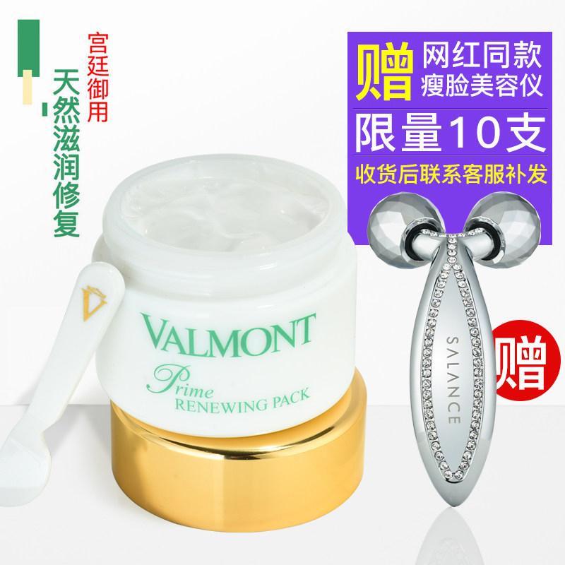 原装进口Valmont法尔曼细胞活化幸福面膜50ml 滋润焕肤美白收毛孔