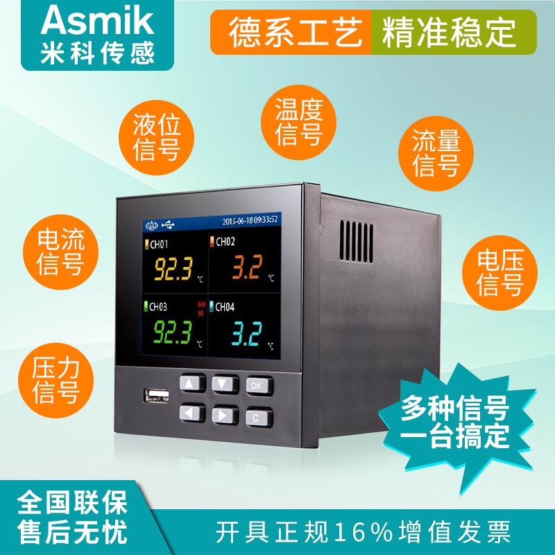 工业级德国无纸记录仪温度巡检仪 电压电流数据记录仪4-8多路彩屏