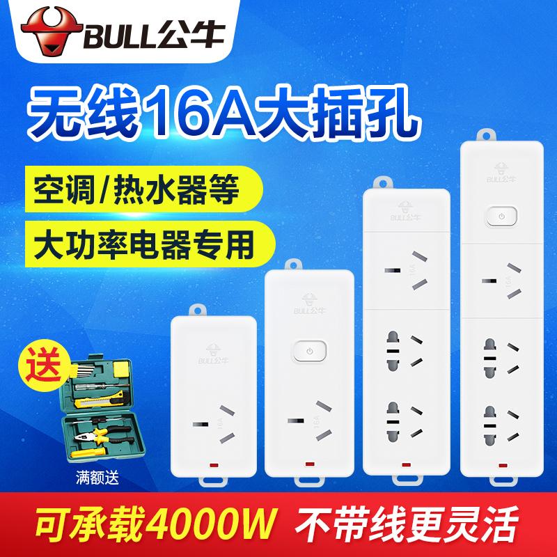 公牛大功率无线插座16a排插4000W不带线插线板热水器空调专用插板