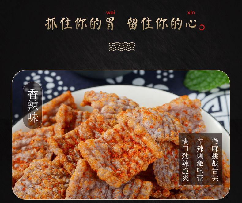 【川洋】黑米锅巴麻辣香葱味26g*10袋