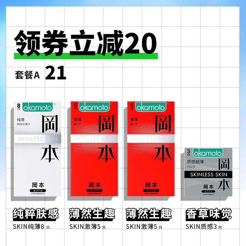 Okamoto 冈本 Skin系列 超润滑激薄避孕套 21只 天猫优惠券折后¥39.9包邮(¥79.9-40)