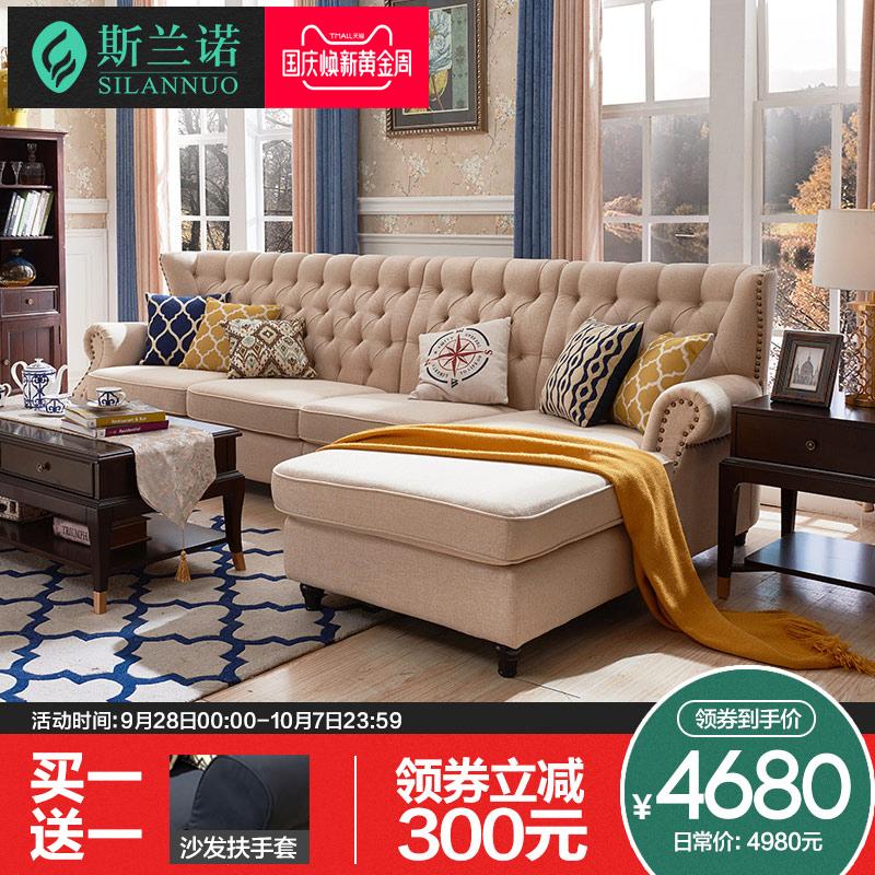 斯兰诺美式沙发转角组合客厅整装l型乡村布艺田园地中海风格沙发