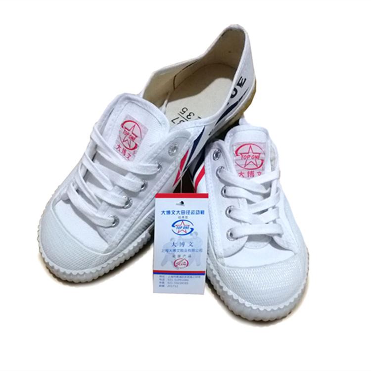 飞跃鞋足球武术田径鞋男女体考鞋