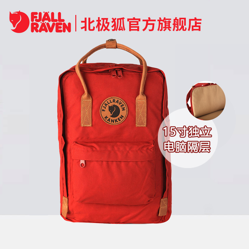 Fjallraven-北极狐G-1000 kanken no.2 Laptop15双肩背包23569