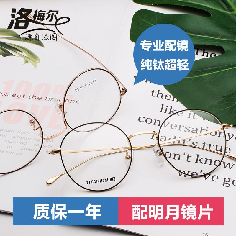 洛梅尔纯钛金边眼镜框女文艺网红超轻钛架近视眼镜男防蓝光防辐射