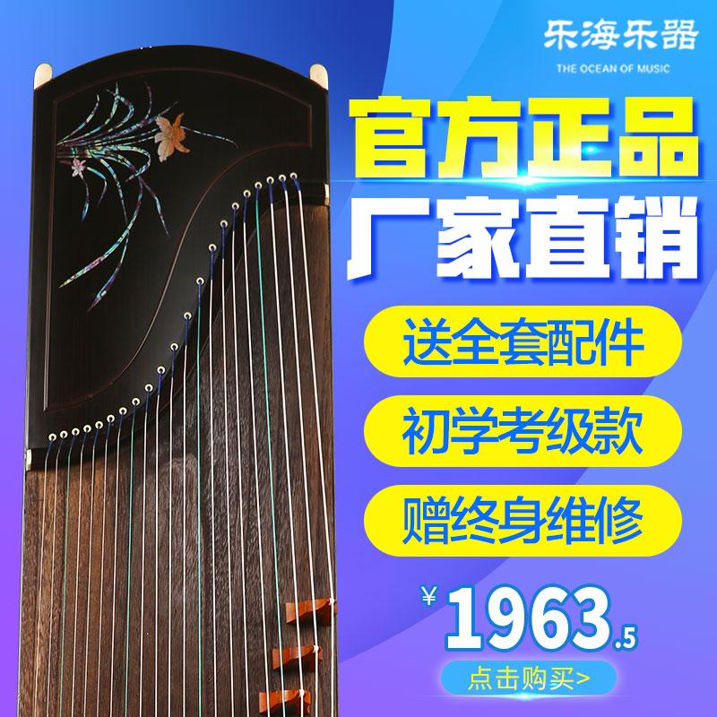 乐海古筝成人练习初学专业演奏考级十级古筝乐器T811T-QQ实木古筝
