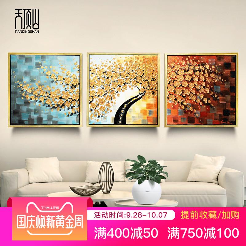 客厅装饰画现代简约北欧沙发背景墙三联壁画玄关油画卧室餐厅挂画