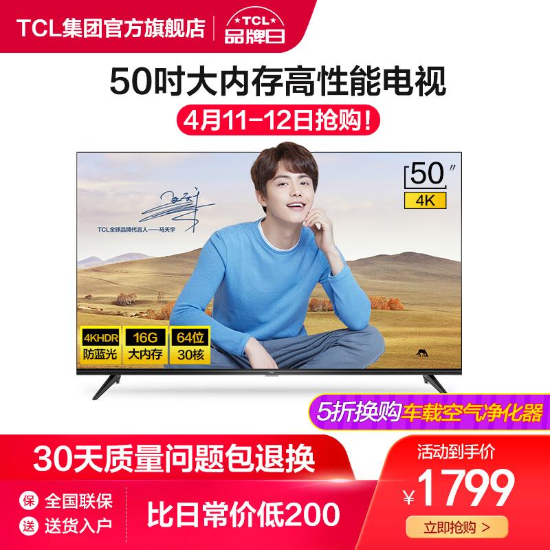 TCL 50L2 50英寸4K超高清智能HDR防蓝光网络平板LED液晶大电视机