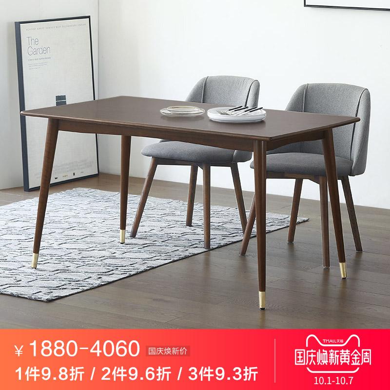 餐桌椅组合现代简约小户型吃饭桌子胡桃木色风格家具实木北欧餐桌