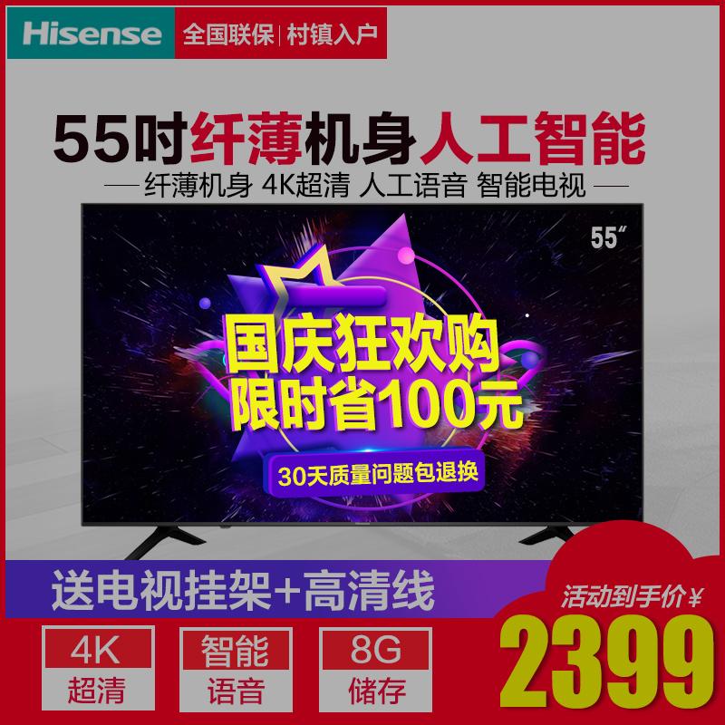 Hisense-海信 H55E3A 55英寸4K高清语音智能网络平板液晶电视机50