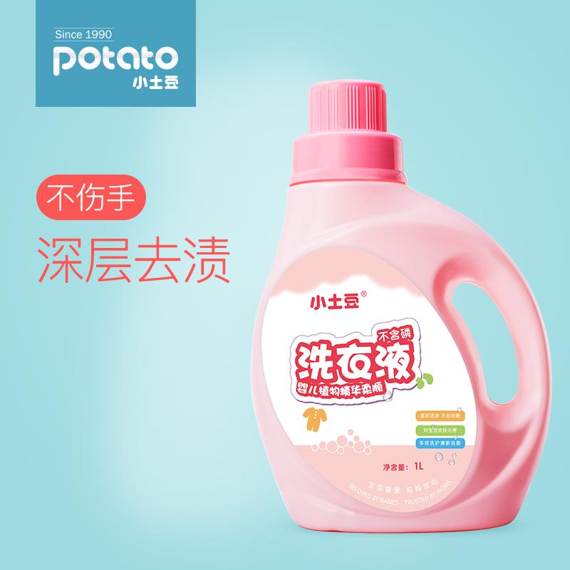婴儿洗衣液新生儿童洗衣液2斤皂液清洗液专用衣服尿布宝宝洗衣液