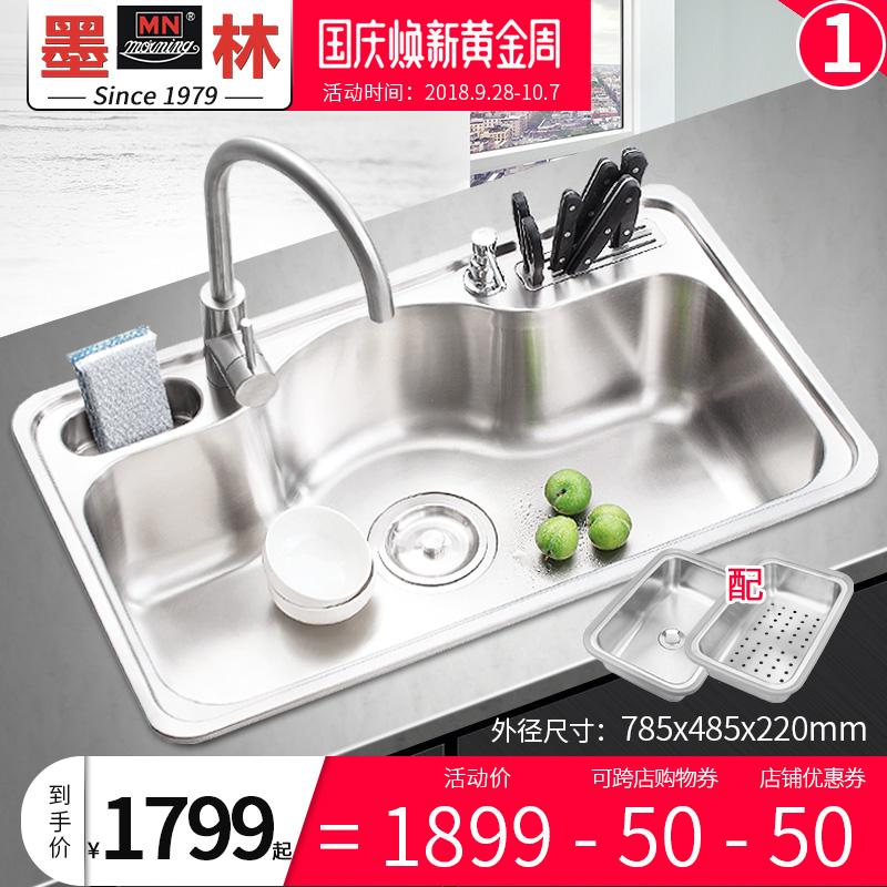 墨林水槽套餐厨房加厚大单槽304不锈钢洗菜盆家用洗碗池水盆W-168