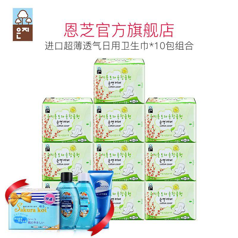 恩芝卫生巾 韩国原装进口超薄日用10包120片组合装