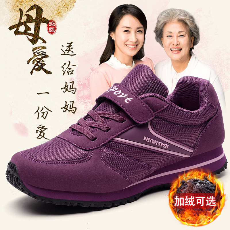 Autumn and winter middle-aged walking shoes comfortable mother sports shoes old shoes female non-slip soft bottom plus velvet warm cotton shoes