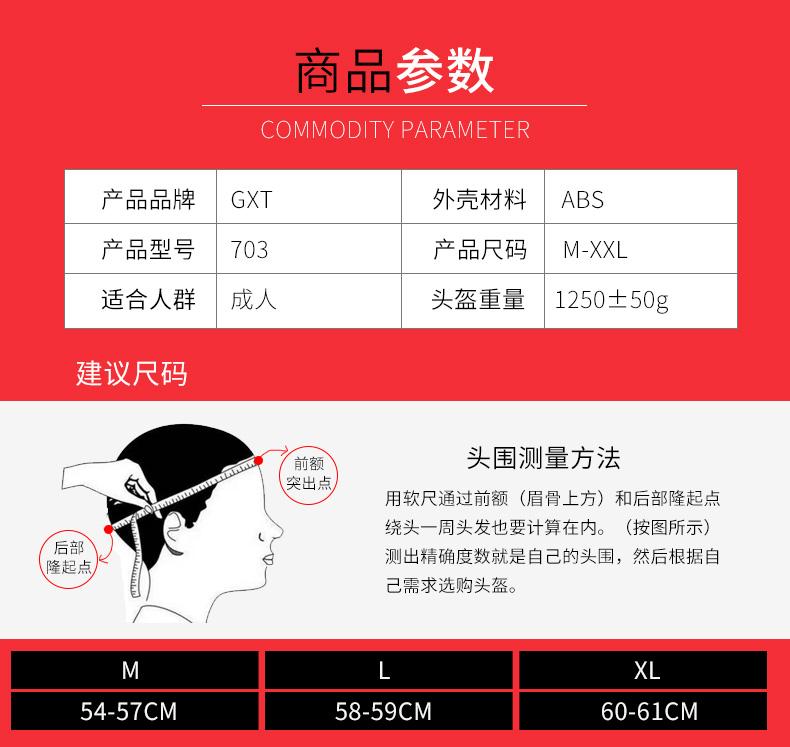 商品参数COMMODITY PARAMETER产品品牌G外壳材料 ABS产品型号703产品尺码MXXL适合人群成人头盔重量1250±50g建议尺码头围测量方法突出点用软尺通过前额(眉骨上方)和后部隆起点绕头一周头发也要计算在内。(按图所示)后部隆起点测出精确度数就是自己的头围,然后根据自己需求选购头盔。MXL54-57CM58-59CM60-61CM-推好价   品质生活 精选好价