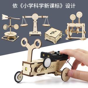 儿童趣味科学实验器材套装幼儿园小学生手工制作材料小发明玩具