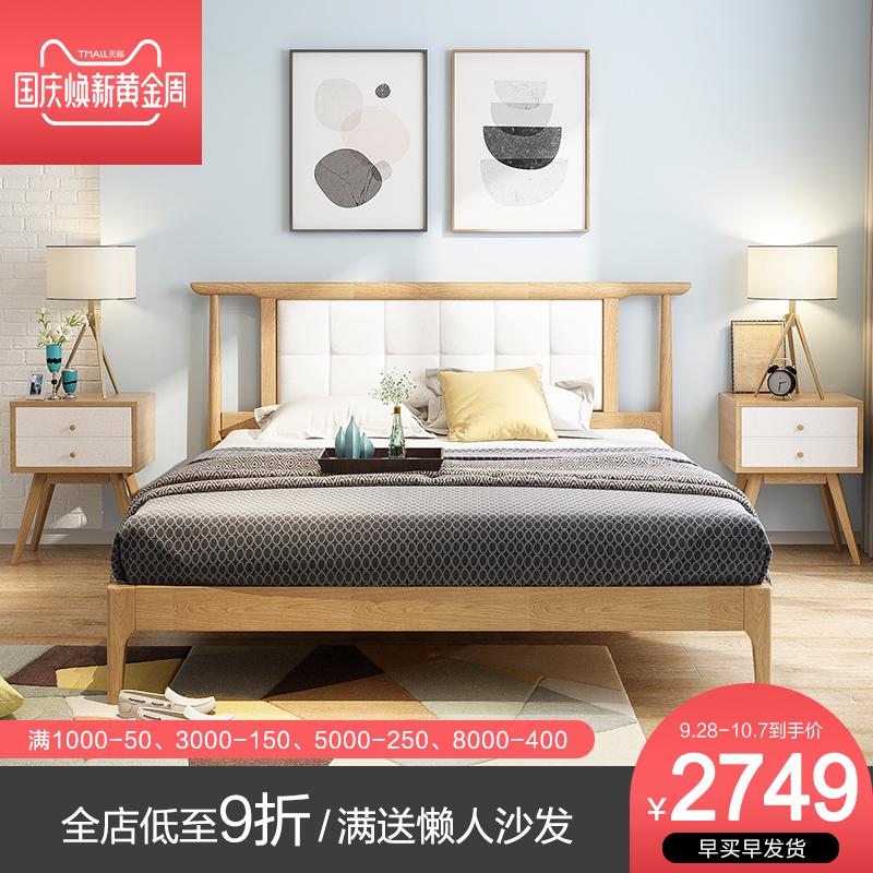 北欧全实木床1.5m1.8米经济型双人床简约小户型主卧白蜡木皮床